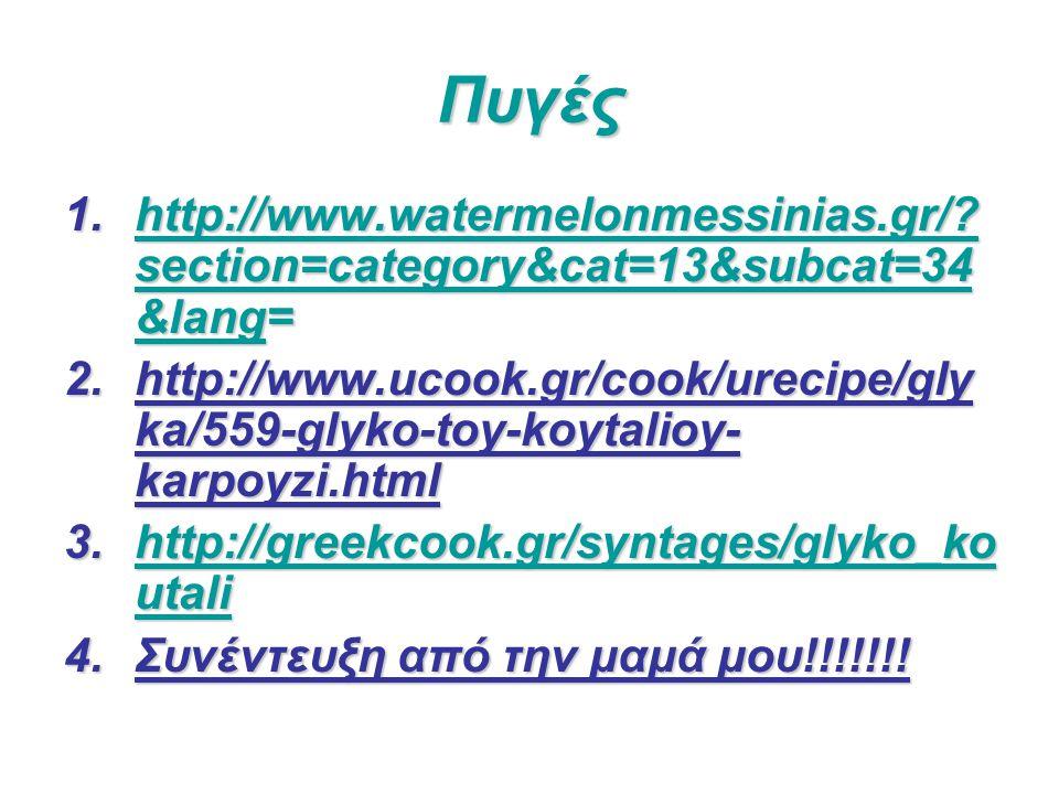 Πυγές 1.http://www.watermelonmessinias.gr/? section=category&cat=13&subcat=34 &lang= http://www.watermelonmessinias.gr/? section=category&cat=13&subca