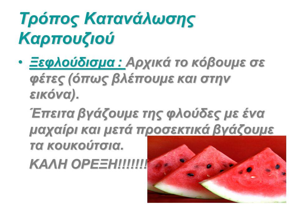 Πυγές 1.http://www.watermelonmessinias.gr/.