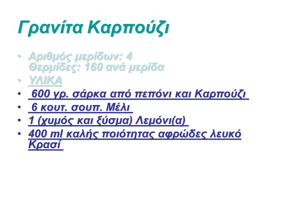 Γρανίτα Καρπούζι Αριθμός μερίδων: 4 Θερμίδες: 160 ανά μερίδαΑριθμός μερίδων: 4 Θερμίδες: 160 ανά μερίδα ΥΛΙΚΑΥΛΙΚΑ 600 γρ. σάρκα από πεπόνι και Καρπού