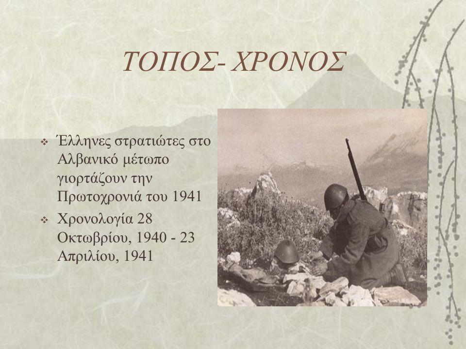 ΤΟΠΟΣ- ΧΡΟΝΟΣ  Έλληνες στρατιώτες στο Αλβανικό μέτωπο γιορτάζουν την Πρωτοχρονιά του 1941  Χρονολογία 28 Οκτωβρίου, 1940 - 23 Απριλίου, 1941