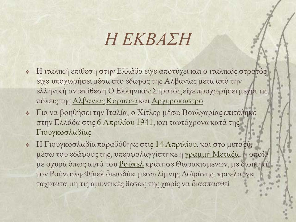Η ΕΚΒΑΣΗ  Η ιταλική επίθεση στην Ελλάδα είχε αποτύχει και ο ιταλικός στρατός είχε υποχωρήσει μέσα στο έδαφος της Αλβανίας μετά από την ελληνική αντεπ