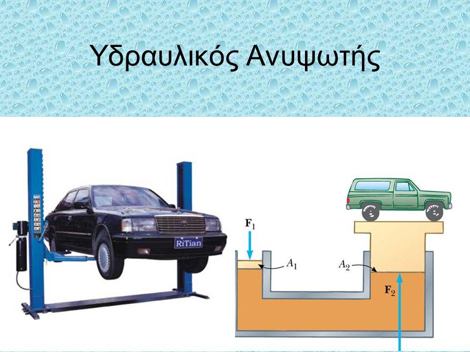 Υδραυλικός Ανυψωτής