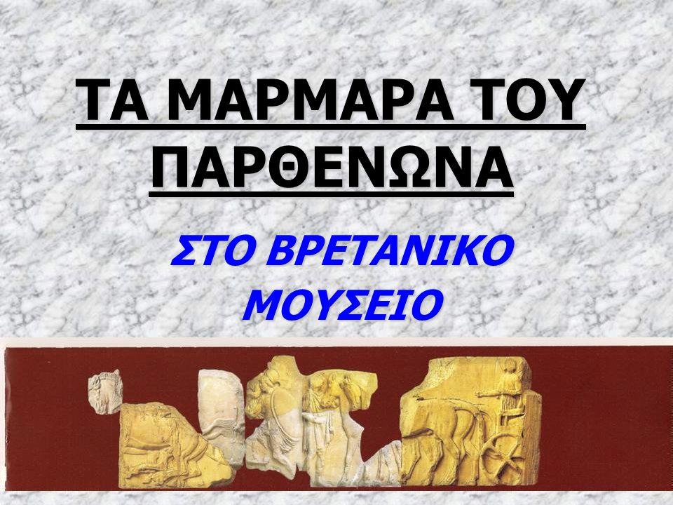 ΤΑ ΜΑΡΜΑΡΑ ΤΟΥ ΠΑΡΘΕΝΩΝΑ ΣΤΟ ΒΡΕΤΑΝΙΚΟ ΜΟΥΣΕΙΟ