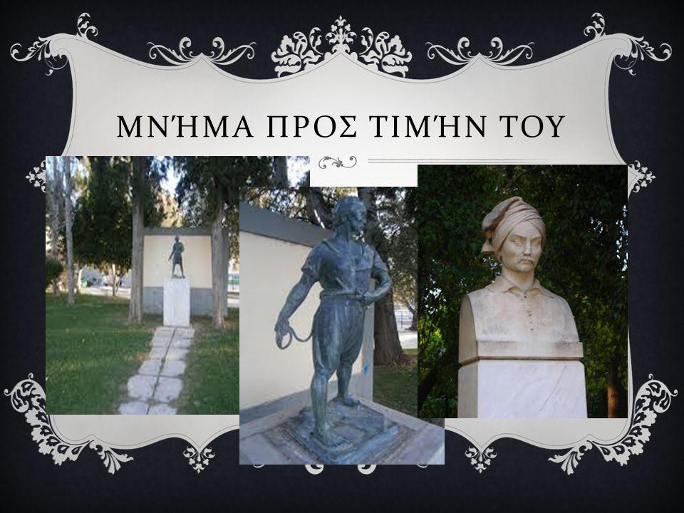 ΜΝΉΜΑ ΠΡΟΣ ΤΙΜΉΝ ΤΟΥ