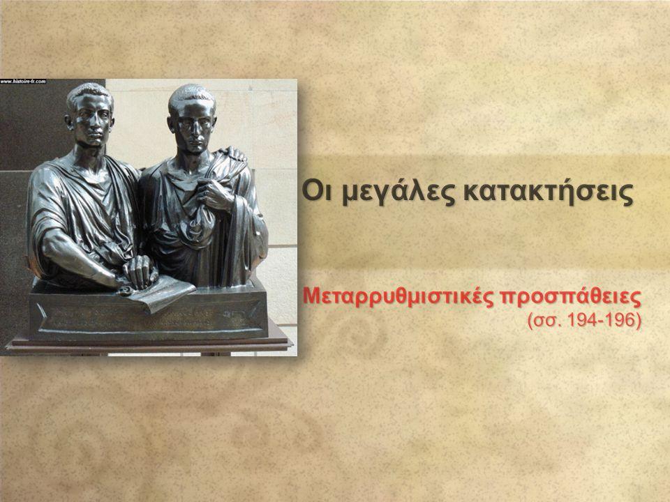 Οι μεγάλες κατακτήσεις Μεταρρυθμιστικές προσπάθειες (σσ. 194-196)