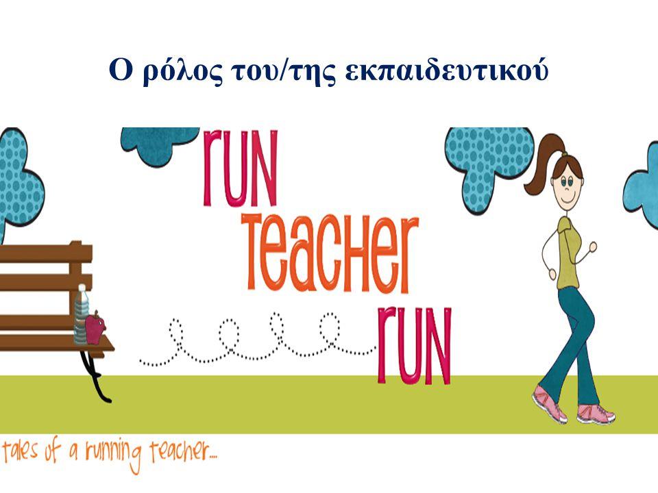 Ο ρόλος του/της εκπαιδευτικού