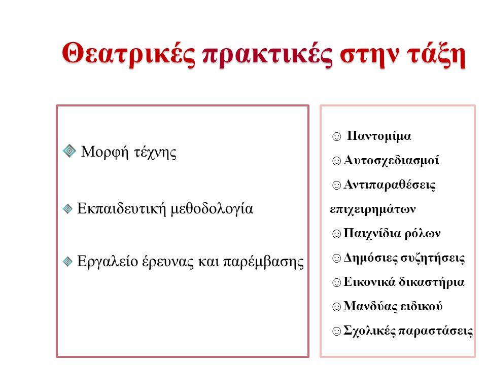 Θεατρικές πρακτικές στην τάξη Μορφή τέχνης Εκπαιδευτική μεθοδολογία Εργαλείο έρευνας και παρέμβασης ☺ Παντομίμα ☺Αυτοσχεδιασμοί ☺Αντιπαραθέσεις επιχει