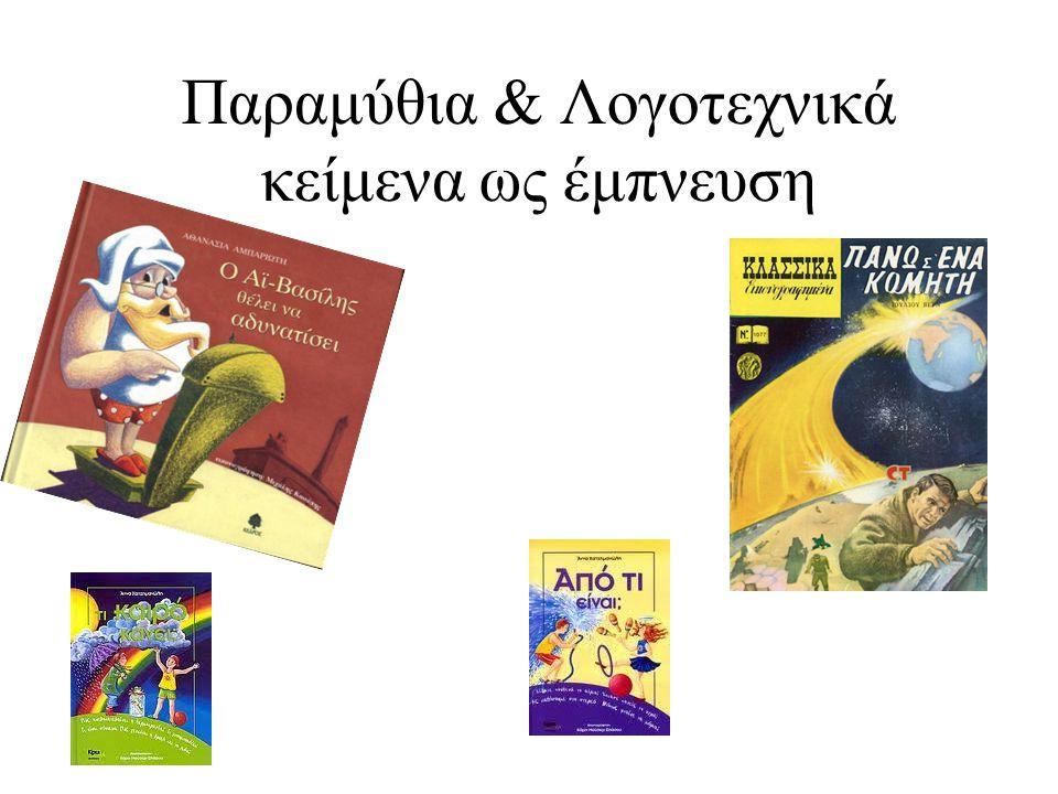 Παραμύθια & Λογοτεχνικά κείμενα ως έμπνευση