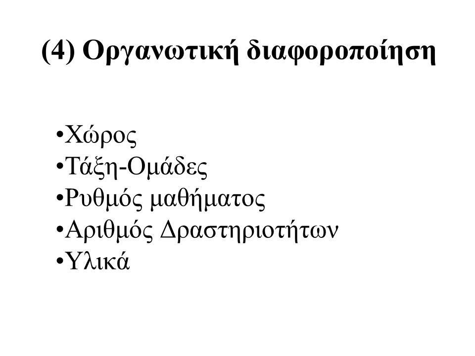 (4) Οργανωτική διαφοροποίηση Χώρος Τάξη-Ομάδες Ρυθμός μαθήματος Αριθμός Δραστηριοτήτων Υλικά