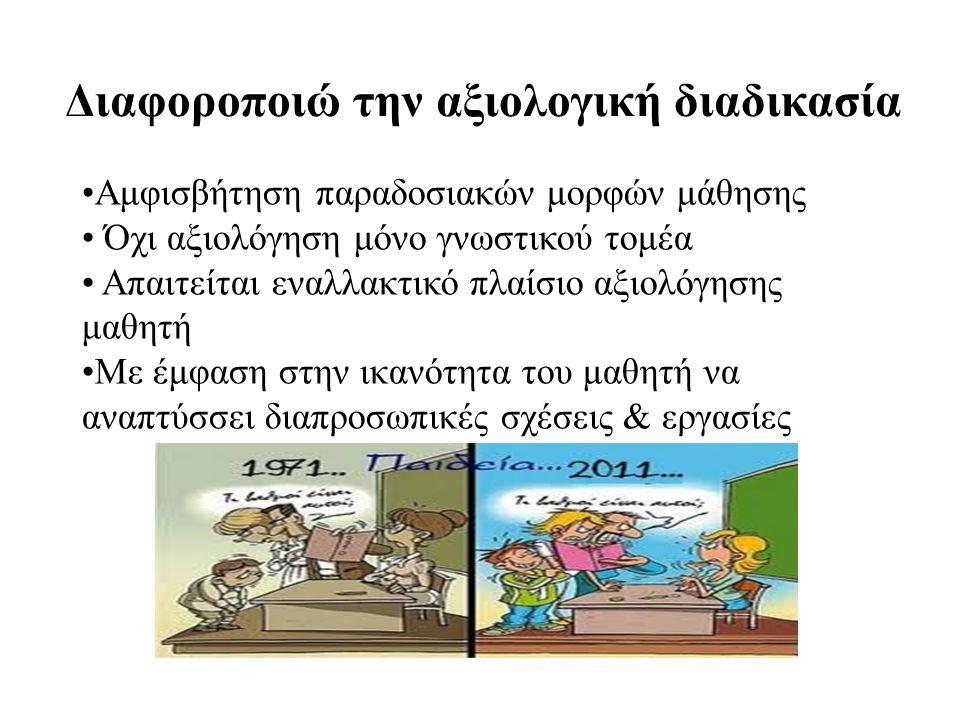 Διαφοροποιώ την αξιολογική διαδικασία Αμφισβήτηση παραδοσιακών μορφών μάθησης Όχι αξιολόγηση μόνο γνωστικού τομέα Απαιτείται εναλλακτικό πλαίσιο αξιολ