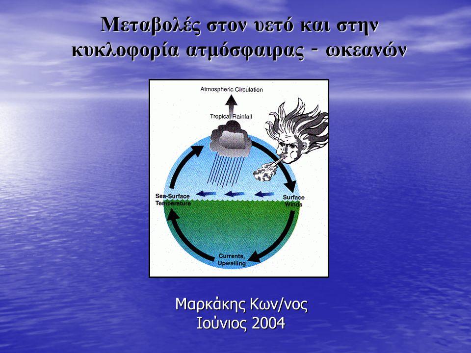 Μεταβολές στον υετό και στην κυκλοφορία ατμόσφαιρας - ωκεανών Μαρκάκης Κων/νος Ιούνιος 2004