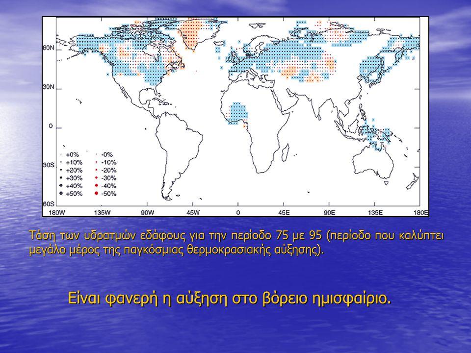 Τάση των υδρατμών εδάφους για την περίοδο 75 με 95 (περίοδο που καλύπτει μεγάλο μέρος της παγκόσμιας θερμοκρασιακής αύξησης).