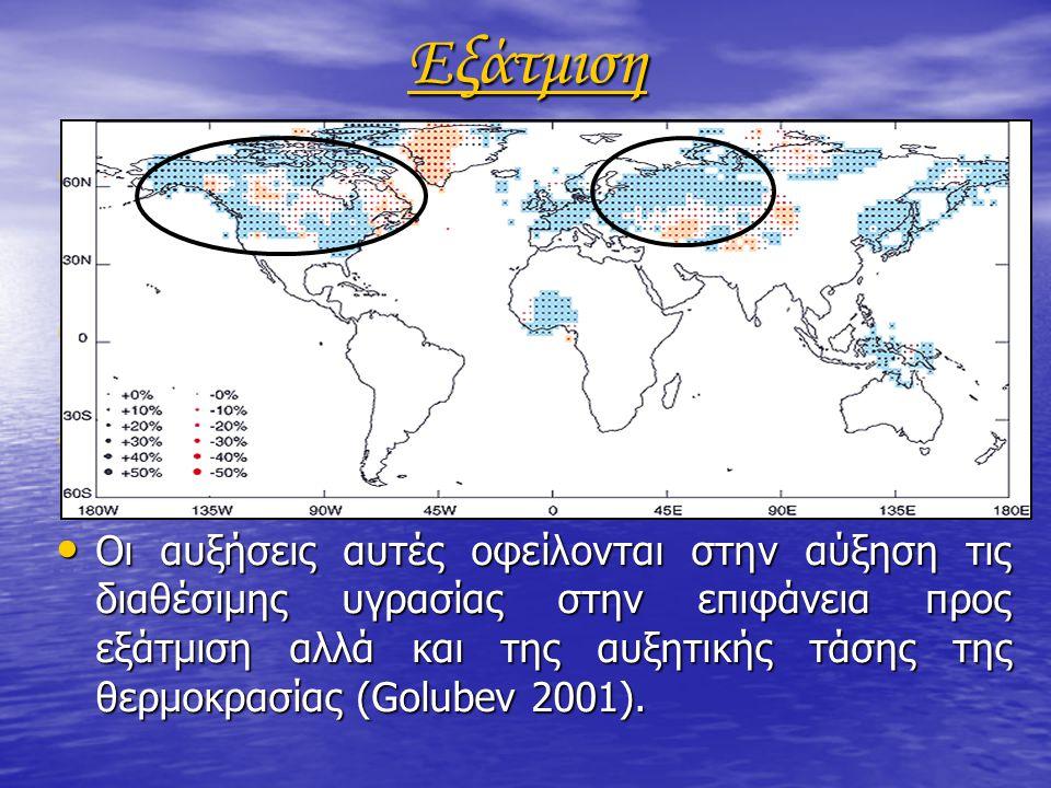 Εξάτμιση Η εξάτμιση αυξήθηκε από το 1950 στις περισσότερες ξηρές περιοχές της USSR και των ενωμένων πολιτειών.