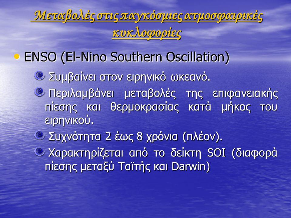 Μεταβολές στις παγκόσμιες ατμοσφαιρικές κυκλοφορίες Μεταβολές στις παγκόσμιες ατμοσφαιρικές κυκλοφορίες ENSO (El-Nino Southern Oscillation) Συμβαίνει στον ειρηνικό ωκεανό.