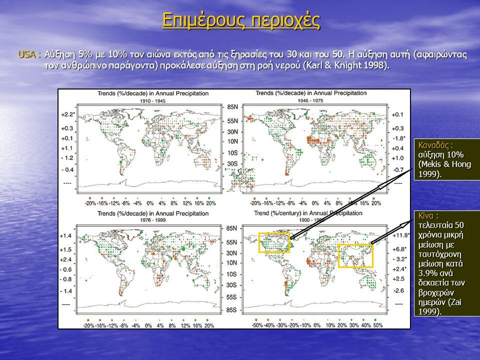 Επιμέρους περιοχές Αύξηση 5% με 10% τον αιώνα εκτός από τις ξηρασίες του 30 και του 50.