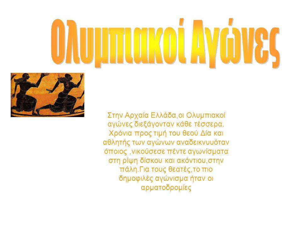 Στην Αρχαία Ελλάδα,οι Ολυμπιακοί αγώνες διεξάγονταν κάθε τέσσερα. Χρόνια προς τιμή του θεού Δία και αθλητής των αγώνων αναδεικνυυόταν όποιος,νικούσεσε