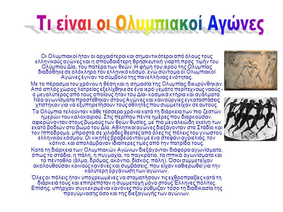 Οι Ολυμπιακοί ήταν οι αρχαιότεροι και σημαντικότεροι από όλους τους ελληνικούς αγώνες και η σπουδαιότερη θρησκευτική γιορτή προς τιμήν του Ολύμπιου Δί