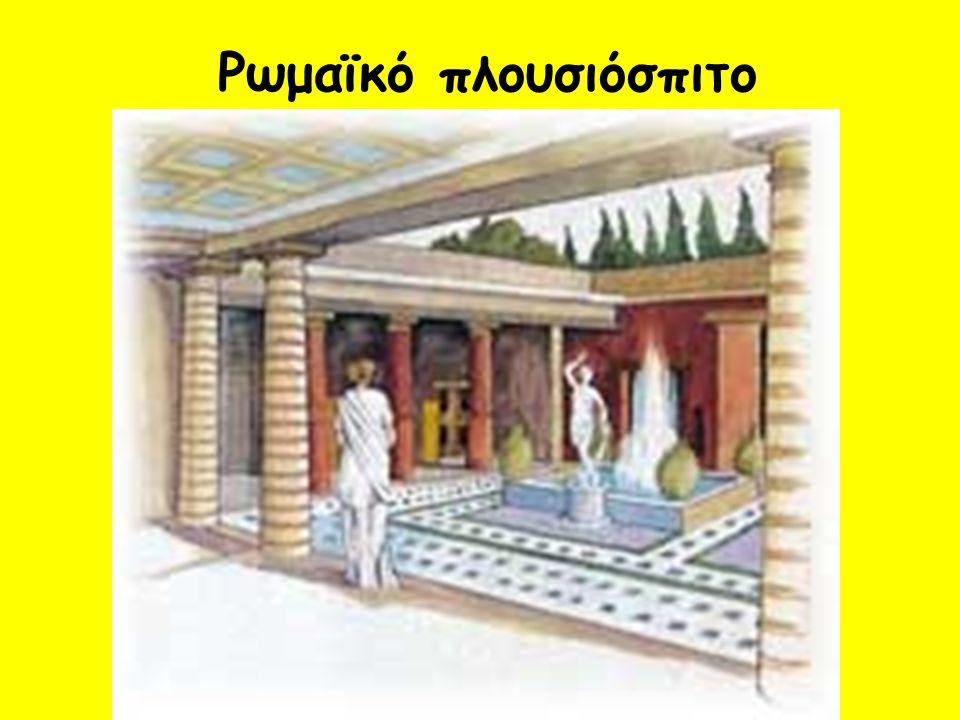 Ρωμαϊκό πλουσιόσπιτο
