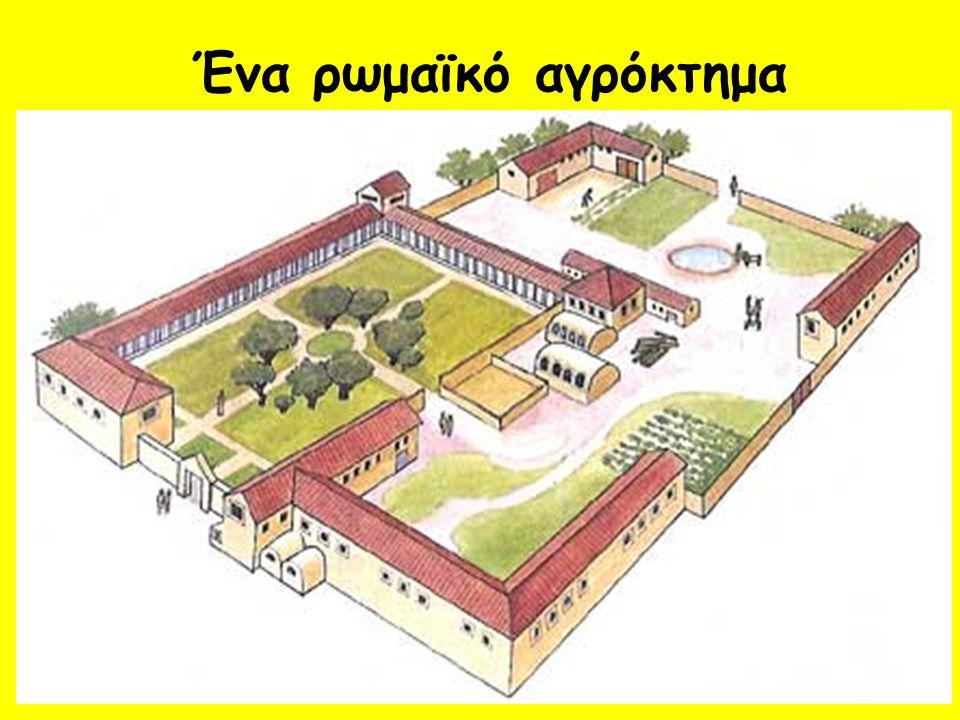 Ένα ρωμαϊκό αγρόκτημα