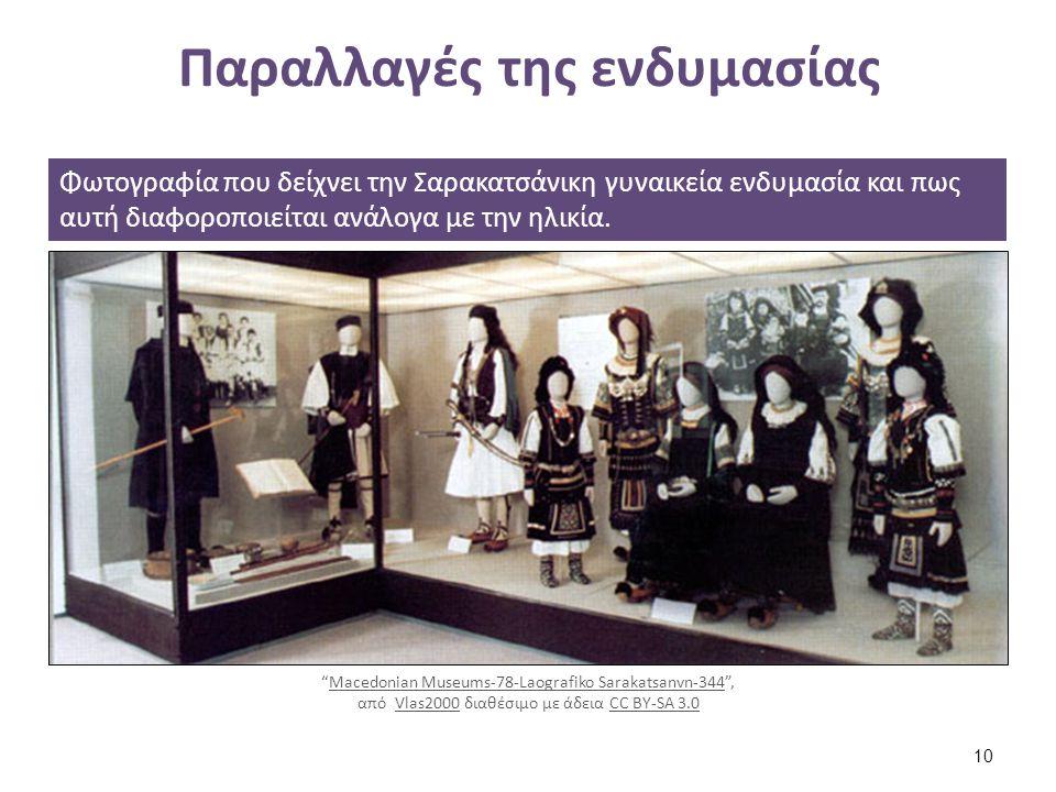 """Παραλλαγές της ενδυμασίας Φωτογραφία που δείχνει την Σαρακατσάνικη γυναικεία ενδυμασία και πως αυτή διαφοροποιείται ανάλογα με την ηλικία. """"Macedonian"""