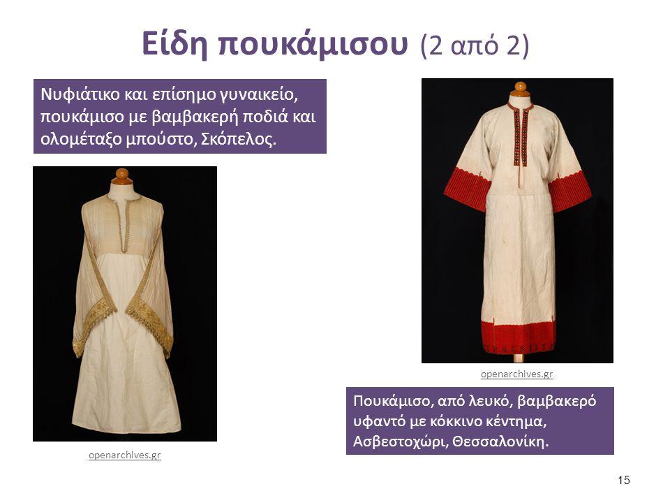 Νυφιάτικο και επίσημο γυναικείο, πουκάμισο με βαμβακερή ποδιά και ολομέταξο μπούστο, Σκόπελος. openarchives.gr Πουκάμισο, από λευκό, βαμβακερό υφαντό