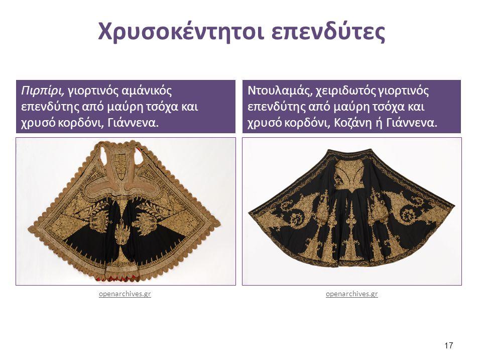 Χρυσοκέντητοι επενδύτες Πιρπίρι, γιορτινός αμάνικός επενδύτης από μαύρη τσόχα και χρυσό κορδόνι, Γιάννενα. openarchives.gr Ντουλαμάς, χειριδωτός γιορτ