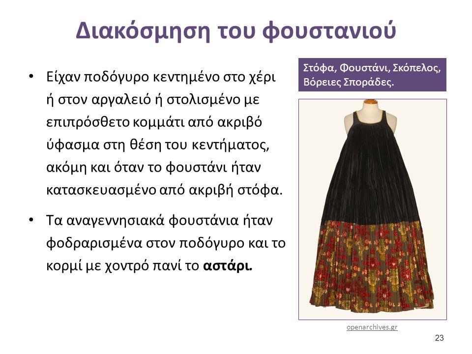 Διακόσμηση του φουστανιού Είχαν ποδόγυρο κεντημένο στο χέρι ή στον αργαλειό ή στολισμένο με επιπρόσθετο κομμάτι από ακριβό ύφασμα στη θέση του κεντήμα