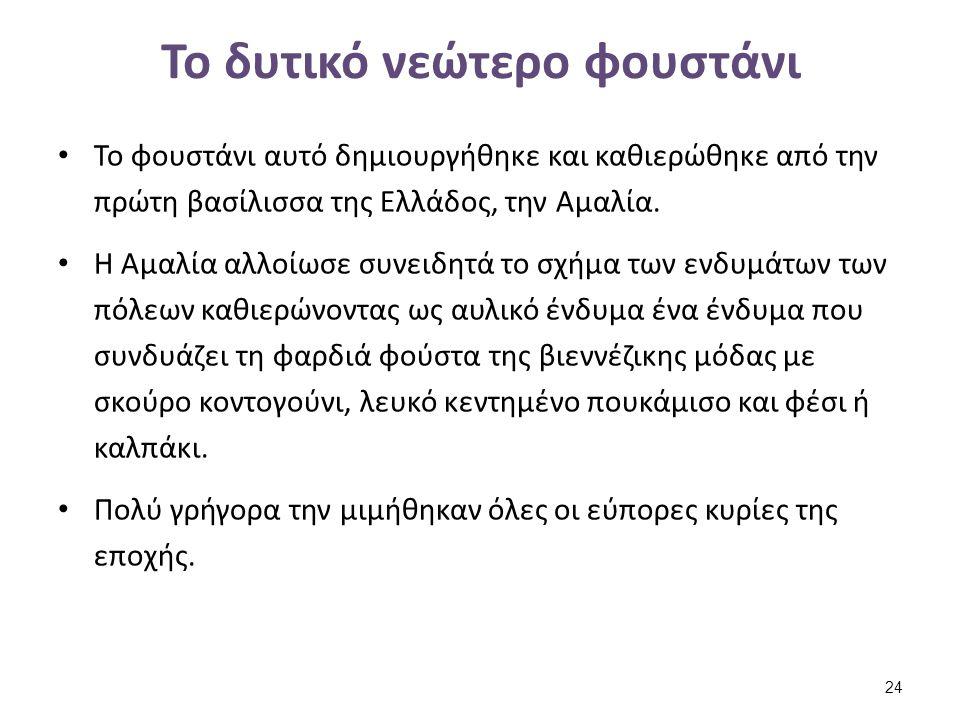 Το δυτικό νεώτερο φουστάνι Το φουστάνι αυτό δημιουργήθηκε και καθιερώθηκε από την πρώτη βασίλισσα της Ελλάδος, την Αμαλία. H Αμαλία αλλοίωσε συνειδητά