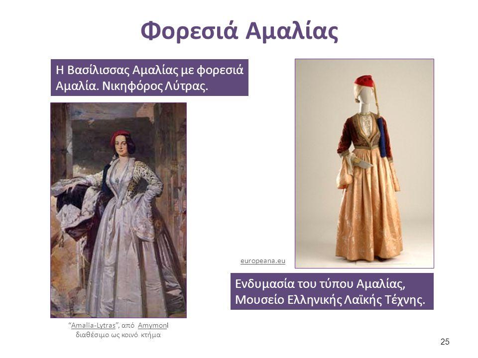 """Φορεσιά Αμαλίας Η Βασίλισσας Αμαλίας με φορεσιά Αμαλία. Νικηφόρος Λύτρας. """"Amalia-Lytras"""", από AmymoniAmalia-LytrasAmymon διαθέσιμο ως κοινό κτήμα Ενδ"""