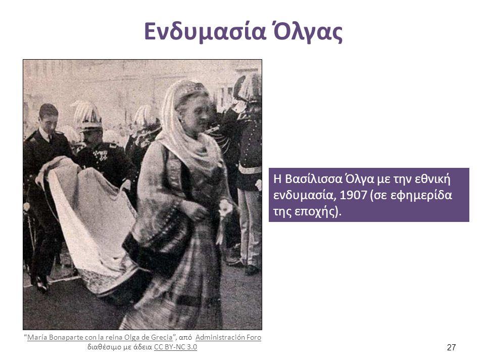 """Ενδυμασία Όλγας Η Βασίλισσα Όλγα με την εθνική ενδυμασία, 1907 (σε εφημερίδα της εποχής). """"María Bonaparte con la reina Olga de Grecia"""", από Administr"""