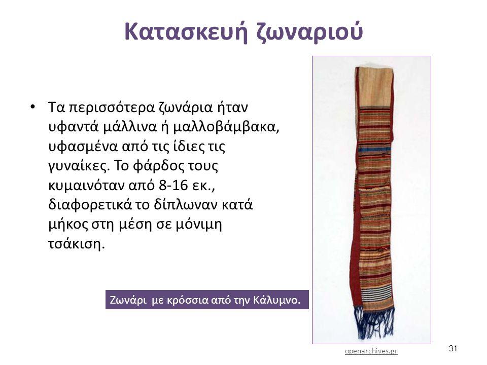 Κατασκευή ζωναριού Τα περισσότερα ζωνάρια ήταν υφαντά μάλλινα ή μαλλοβάμβακα, υφασμένα από τις ίδιες τις γυναίκες. Το φάρδος τους κυμαινόταν από 8-16