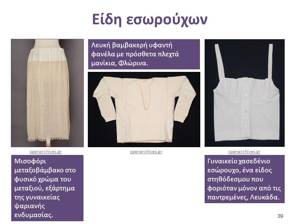 Είδη εσωρούχων Μισοφόρι μεταξοβάμβακο στο φυσικό χρώμα του μεταξιού, εξάρτημα της γυναικείας ψαριανής ενδυμασίας. openarchives.gr Λευκή βαμβακερή υφαν