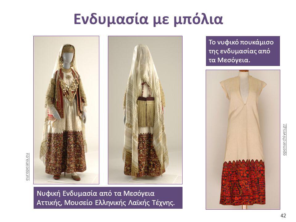 Ενδυμασία με μπόλια Νυφική Ενδυμασία από τα Μεσόγεια Αττικής, Μουσείο Ελληνικής Λαϊκής Τέχνης. europeana.eu Το νυφικό πουκάμισο της ενδυμασίας από τα