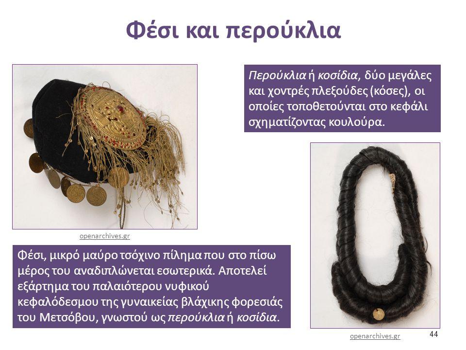 Φέσι και περούκλια Φέσι, μικρό μαύρο τσόχινο πίλημα που στο πίσω μέρος του αναδιπλώνεται εσωτερικά. Αποτελεί εξάρτημα του παλαιότερου νυφικού κεφαλόδε