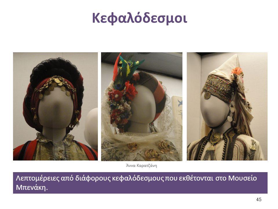 Κεφαλόδεσμοι Λεπτομέρειες από διάφορους κεφαλόδεσμους που εκθέτονται στο Μουσείο Μπενάκη. Άννα Καρατζάνη 45