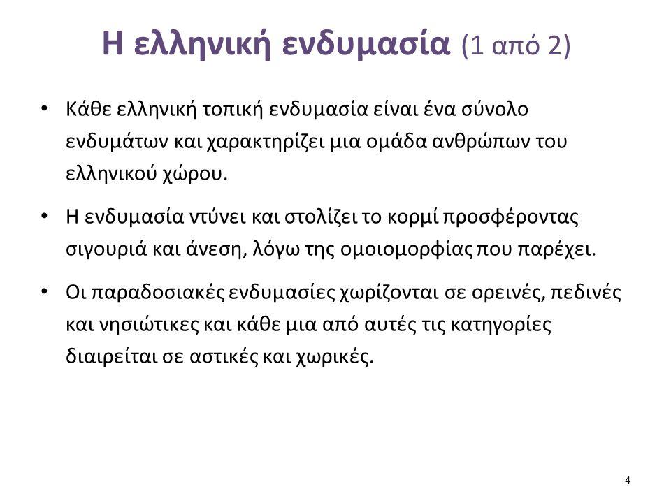 Η ελληνική ενδυμασία (1 από 2) Κάθε ελληνική τοπική ενδυμασία είναι ένα σύνολο ενδυμάτων και χαρακτηρίζει μια ομάδα ανθρώπων του ελληνικού χώρου. Η εν