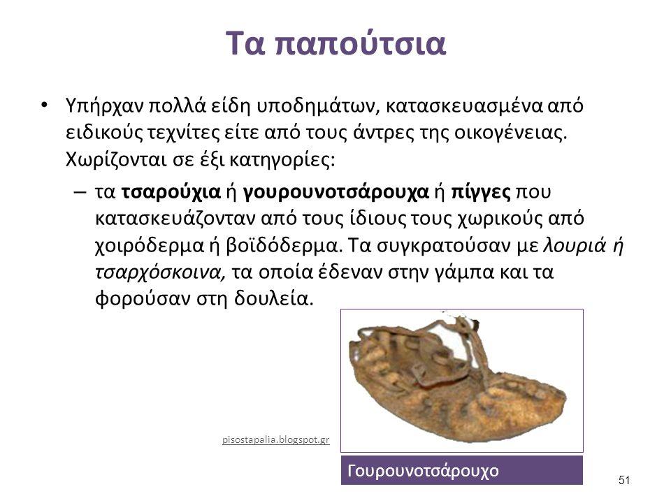Τα παπούτσια Υπήρχαν πολλά είδη υποδημάτων, κατασκευασμένα από ειδικούς τεχνίτες είτε από τους άντρες της οικογένειας. Χωρίζονται σε έξι κατηγορίες: –