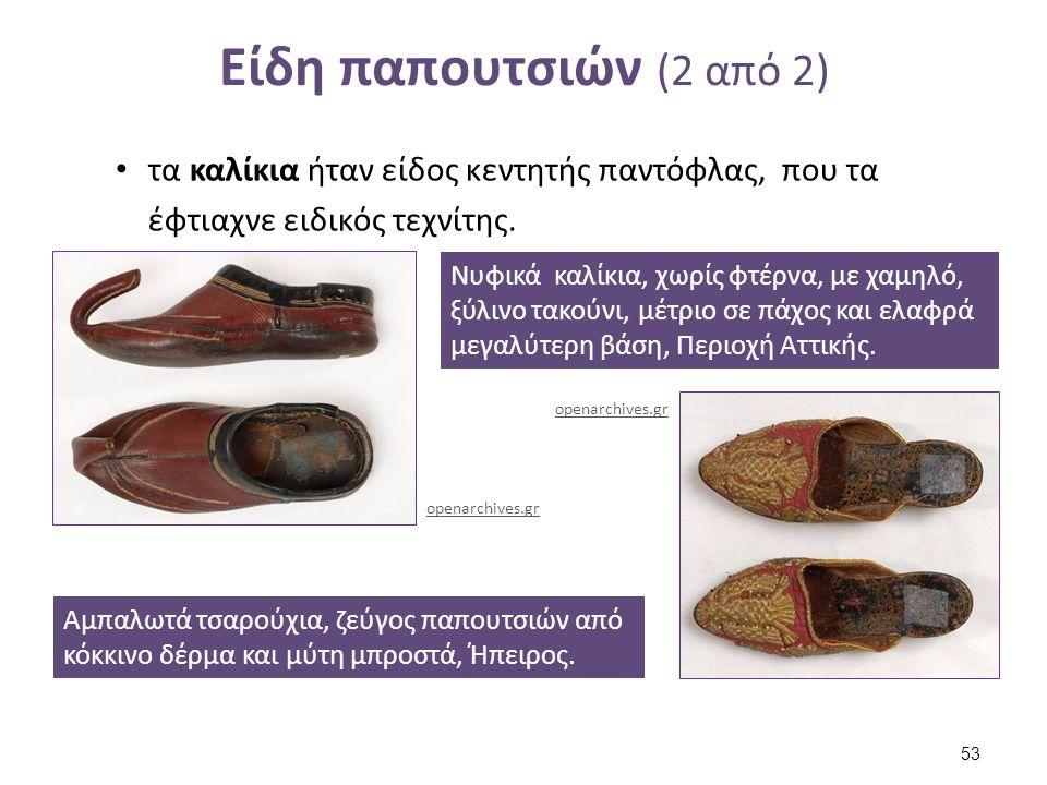 Είδη παπουτσιών (2 από 2) τα καλίκια ήταν είδος κεντητής παντόφλας, που τα έφτιαχνε ειδικός τεχνίτης. Αμπαλωτά τσαρούχια, ζεύγος παπουτσιών από κόκκιν