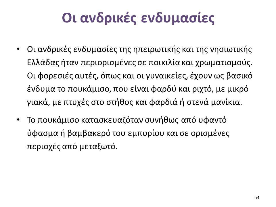Οι ανδρικές ενδυμασίες Οι ανδρικές ενδυμασίες της ηπειρωτικής και της νησιωτικής Ελλάδας ήταν περιορισμένες σε ποικιλία και χρωματισμούς. Οι φορεσιές