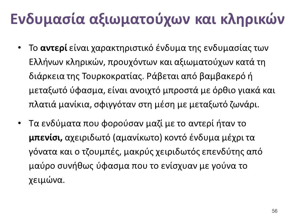 Ενδυμασία αξιωματούχων και κληρικών Το αντερί είναι χαρακτηριστικό ένδυμα της ενδυμασίας των Ελλήνων κληρικών, προυχόντων και αξιωματούχων κατά τη διά