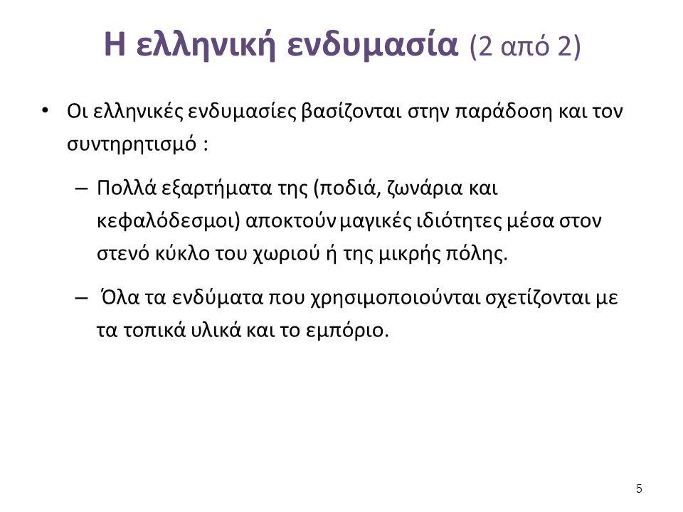 Η ελληνική ενδυμασία (2 από 2) Οι ελληνικές ενδυμασίες βασίζονται στην παράδοση και τον συντηρητισμό : – Πολλά εξαρτήματα της (ποδιά, ζωνάρια και κεφα