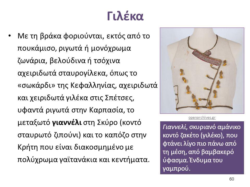 Γιλέκα Με τη βράκα φοριούνται, εκτός από το πουκάμισο, ριγωτά ή μονόχρωμα ζωνάρια, βελούδινα ή τσόχινα αχειριδωτά σταυρογίλεκα, όπως το «σωκάρδι» της