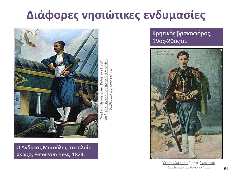 """Διάφορες νησιώτικες ενδυμασίες Ο Ανδρέας Μιαούλης στο πλοίο «Κως», Peter von Hess, 1824. """"Andrea Miaoulis από Peter von Hess"""", από File Upload Bot (Ma"""