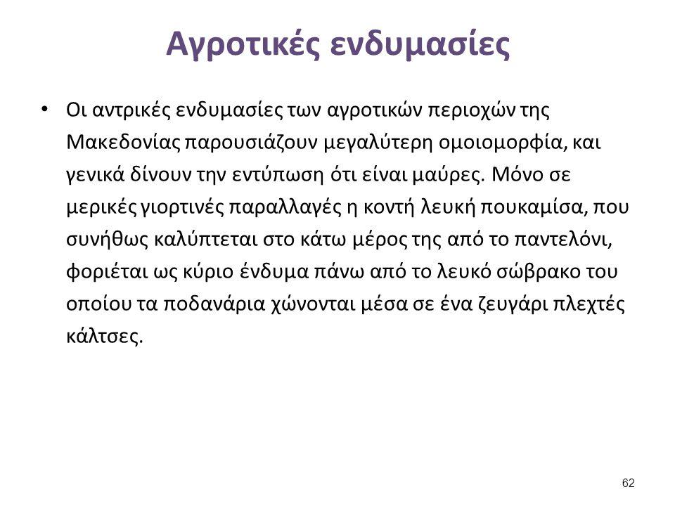Αγροτικές ενδυμασίες Οι αντρικές ενδυμασίες των αγροτικών περιοχών της Μακεδονίας παρουσιάζουν μεγαλύτερη ομοιομορφία, και γενικά δίνουν την εντύπωση