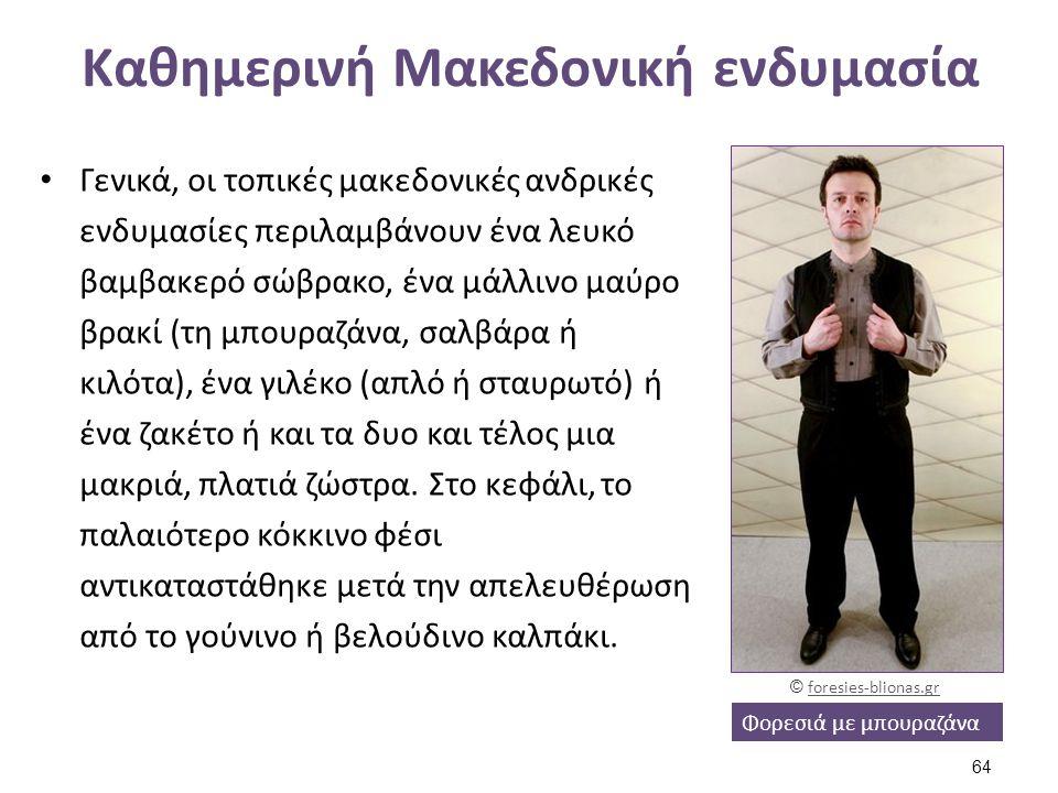 Καθημερινή Μακεδονική ενδυμασία Γενικά, οι τοπικές μακεδονικές ανδρικές ενδυμασίες περιλαμβάνουν ένα λευκό βαμβακερό σώβρακο, ένα μάλλινο μαύρο βρακί