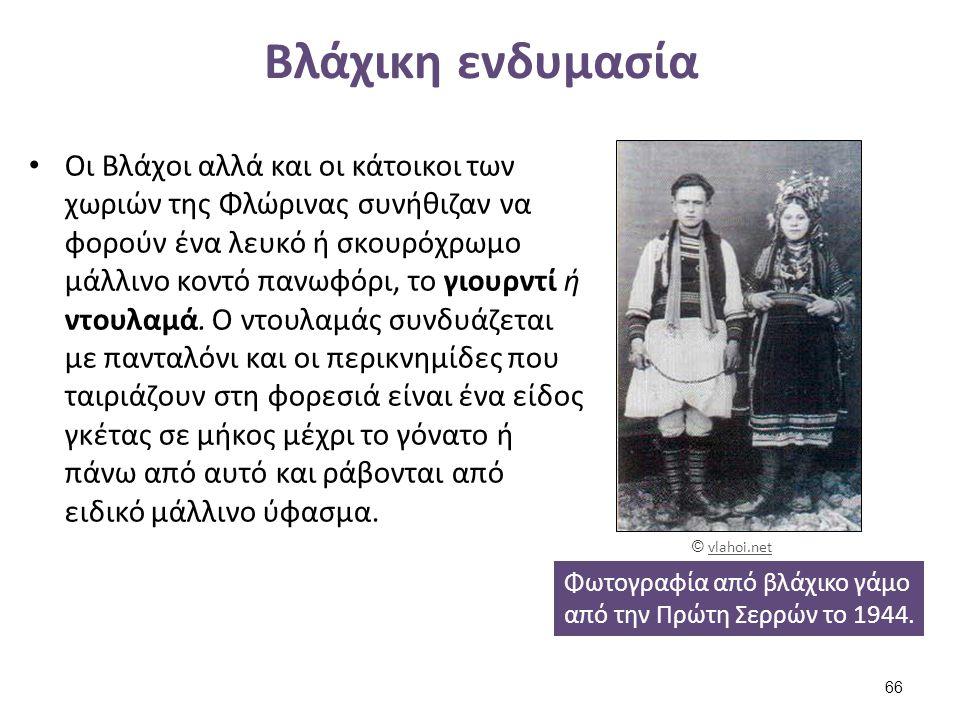 Βλάχικη ενδυμασία Οι Βλάχοι αλλά και οι κάτοικοι των χωριών της Φλώρινας συνήθιζαν να φορούν ένα λευκό ή σκουρόχρωμο μάλλινο κοντό πανωφόρι, το γιουρν