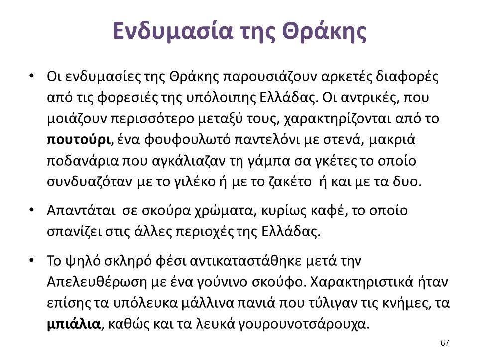 Ενδυμασία της Θράκης Οι ενδυμασίες της Θράκης παρουσιάζουν αρκετές διαφορές από τις φορεσιές της υπόλοιπης Ελλάδας. Οι αντρικές, που μοιάζουν περισσότ