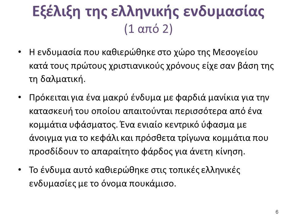 Εξέλιξη της ελληνικής ενδυμασίας (1 από 2) Η ενδυμασία που καθιερώθηκε στο χώρο της Μεσογείου κατά τους πρώτους χριστιανικούς χρόνους είχε σαν βάση τη