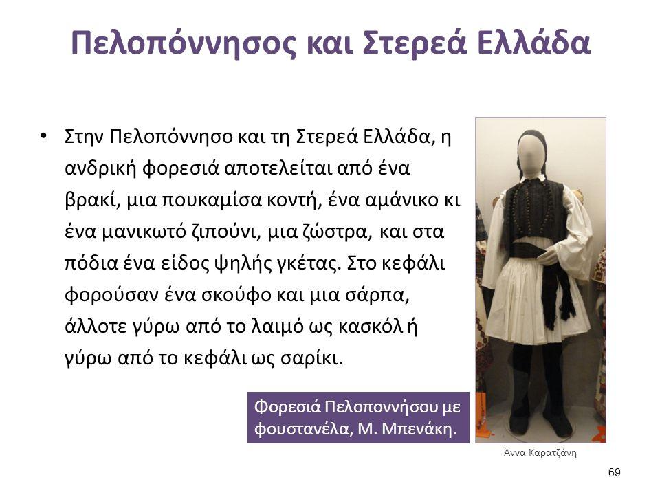 Πελοπόννησος και Στερεά Ελλάδα Στην Πελοπόννησο και τη Στερεά Ελλάδα, η ανδρική φορεσιά αποτελείται από ένα βρακί, μια πουκαμίσα κοντή, ένα αμάνικο κι