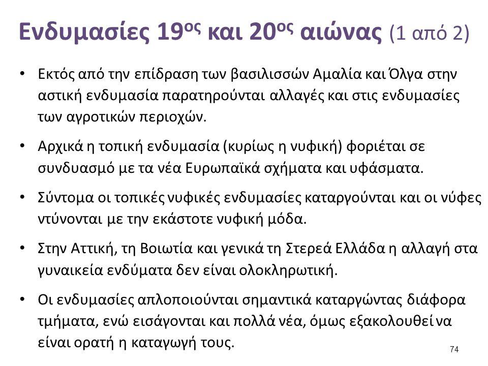 Ενδυμασίες 19 ος και 20 ος αιώνας (1 από 2) Εκτός από την επίδραση των βασιλισσών Αμαλία και Όλγα στην αστική ενδυμασία παρατηρούνται αλλαγές και στις